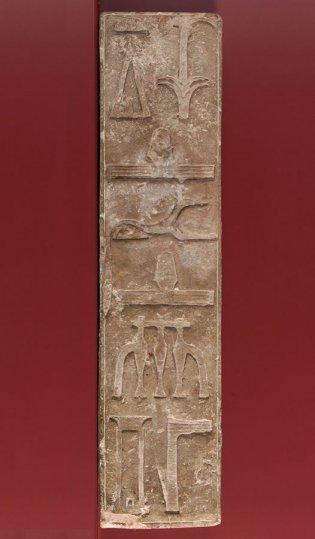 Anónimo, Fragmento de Relieve con inscripción vertical, 2360