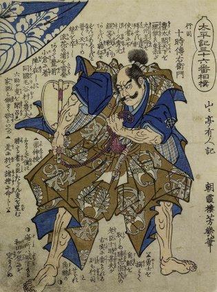 """Utagawa Yoshiiku (1833-1904), Treinta y seis luchadores sumō de las """"Crónicas de la Gran Pacificación 太平記三十六番相撲, 1869"""