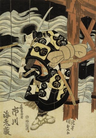 Utagawa Kunisada. (Toyokuni III) (1786-1865), El actor Ichikawa Ebizō 市川海老蔵, 1830