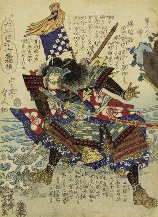 Utagawa Yoshiiku (1833-1904), Dai-jūhachi no ban: Hori Kenmotsu 第十八の番、堀監物 , 1869